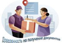 Образец доверенности на получение документов