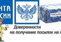 Доверенность на получение посылки на почте, образец РФ