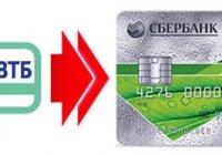 Перевод денег с карты ВТБ на карту Сбербанка