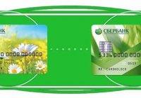 Как правильно перевести денежные средства с карты Сбербанка на карту Сбербанка?