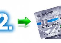 Как перевести деньги с мтс на сберкарту