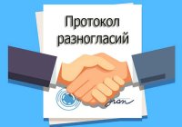 Протокол разногласий к Договору, образец (готовый пример)
