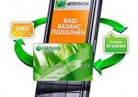 Перевод денежных средств с карты Сбербанка на телефон по номеру 900