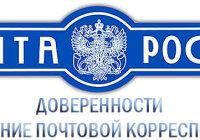 """Доверенность на получение почты: """"Почта России"""", образец"""