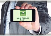 Как быстро отключить услугу «Мобильный банк» Сбербанка?
