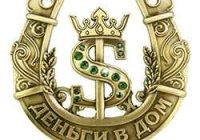 Привлечение денег денежными обрядами