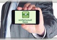 Как положить на счет через мобильный банк