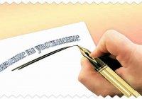 Как правильно писать заявление на увольнение? – Образцы