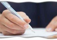 Как писать объяснительную записку{q} Примеры (образцы)