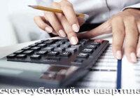 Какой должен быть доход на человека, чтобы получить субсидию по квартплате?
