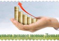 Деньги должны работать и делать новые Деньги!
