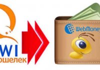 Как переводить денежные средства с Киви на Вебмани?