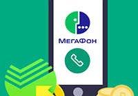 Как переводить деньги с Мегафона на карту Сбербанка?