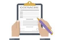 Согласие на обработку персональных данных при приеме на работу