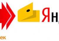 Как переводить деньги с Киви кошелька на кошелек «Яндекс Деньги»?
