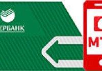 Как переводить денежные средства с МТС на карту Сбербанка?