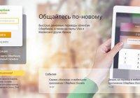Как подключить мобильный банк Сбербанка: инструкция