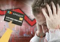 Что будет, если не платить кредит банку?
