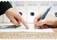 Характеристика для награждения работника (образец, готовый пример)