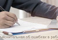 Объяснительная записка, образец об ошибке в работе