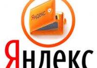 Как заработать на Яндекс деньги?