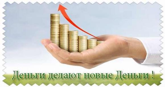 Деньги к деньгам