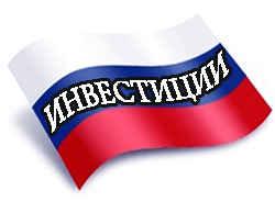 Инвестиции в России