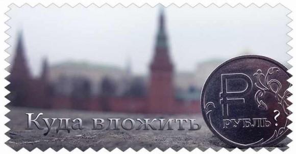 Куда вкладывать рубли?