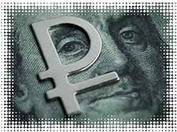 Рублевый взгляд доллара