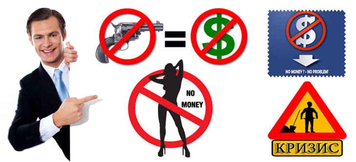 Нет денег!