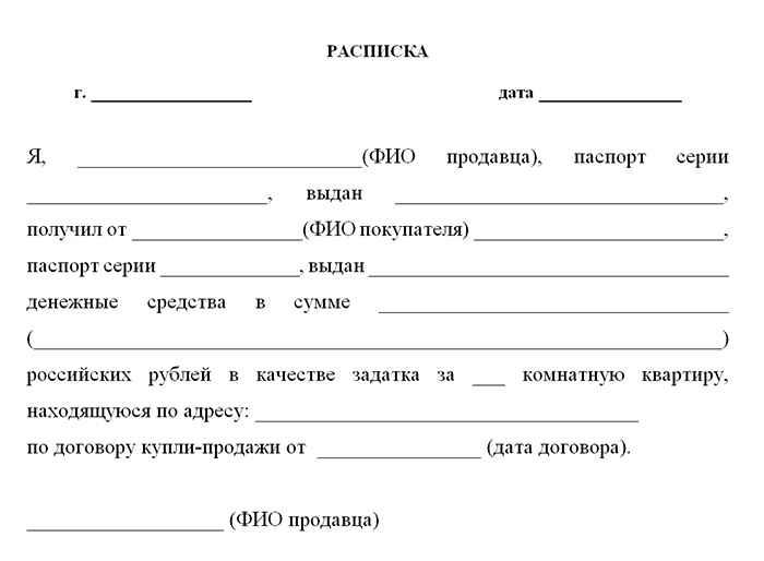Расписка о задатке