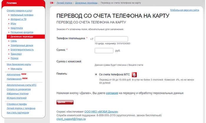 Страница онлайн перевода