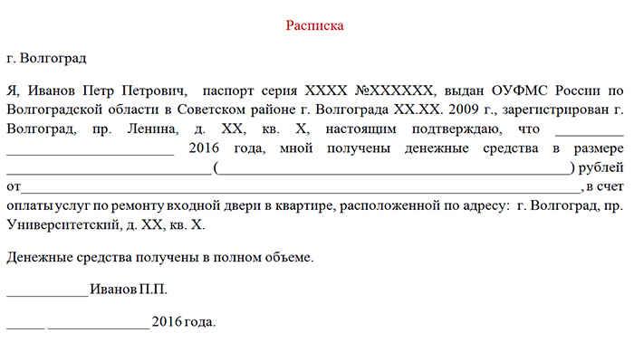 Образец расписки о получении денег в украине деньги в долг альметьевск адреса
