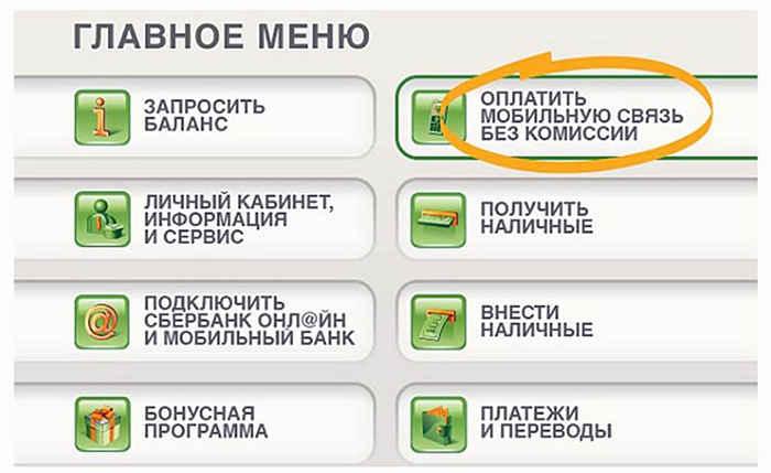 Переводы через Мобильный банк