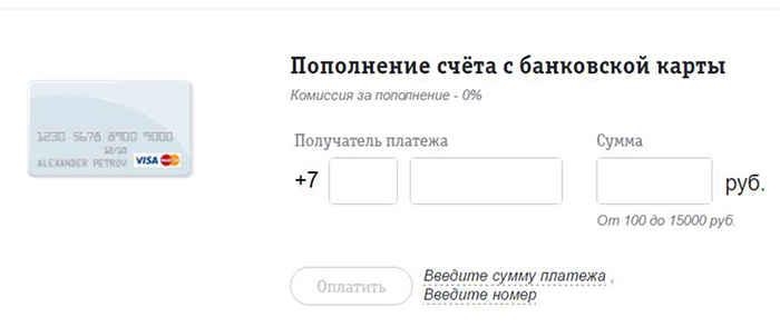 Банковский перевод онлайн