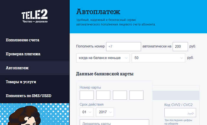 пополнить счёт на теле2 с банковской карты через интернет