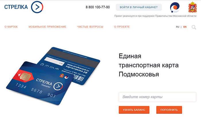 Как пополнить карту Почта России?
