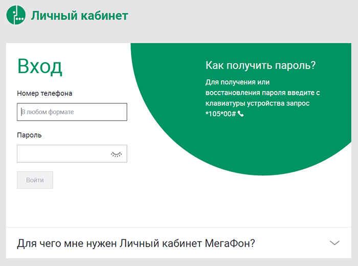 Проверить баланс мегафон по номеру через интернет