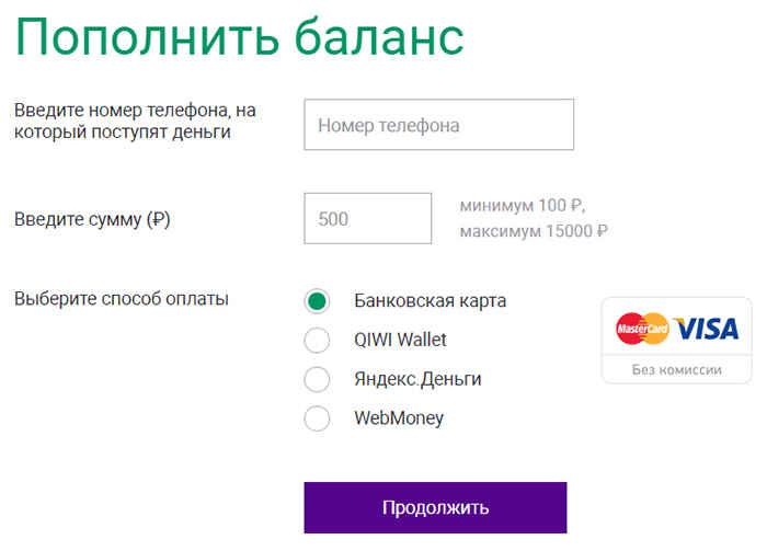 Положить деньги на телефон через банковскую карту