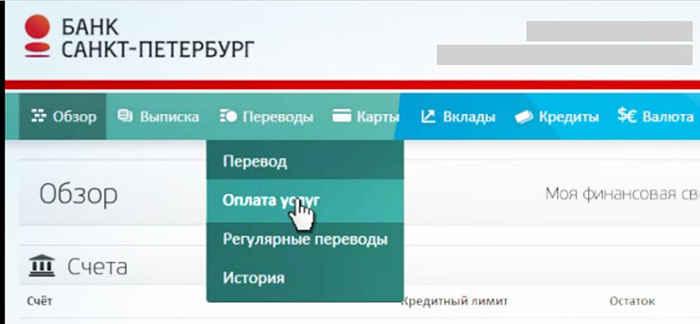 Пополнить баланс теле2 с банковской карты без комиссии через интернет спб