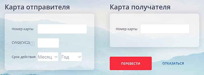 Изображение - Как перевести деньги с карты втб на карту втб karta-otpravitelya-i-poluchatelya-vtb-banka