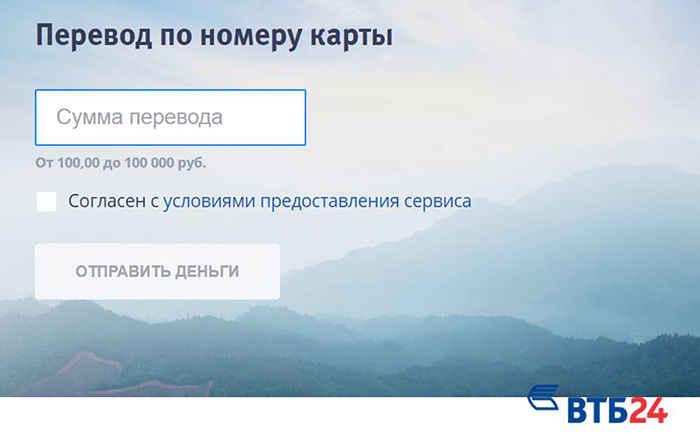 Изображение - Как перевести деньги с карты втб на карту втб perevod-deneg-po-nomeru-kartyi