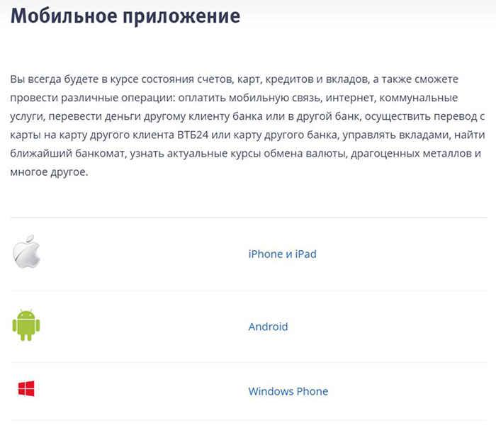 Изображение - Как перевести деньги с карты втб на карту втб stranitsa-mobilnogo-prilozheniya