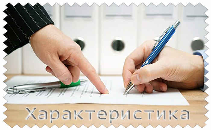 Характеристика для награждения благодарственным письмом пример. Характеристика для награждения работника