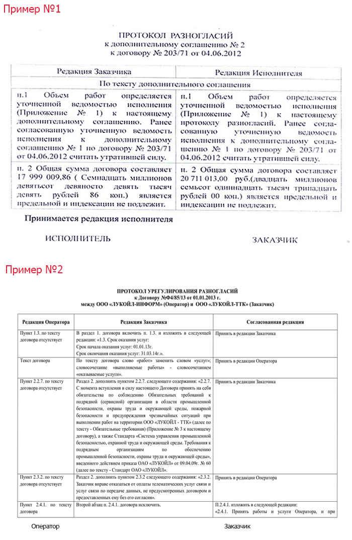 Протокол разногласий к договору