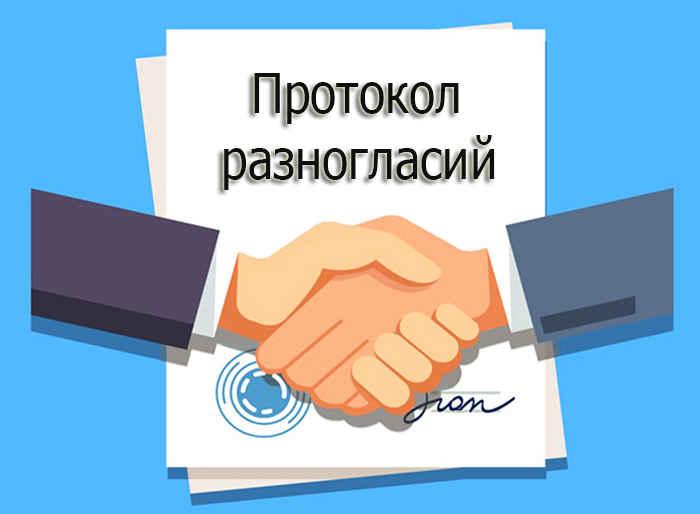 Как составлять протокол разногласий к договору