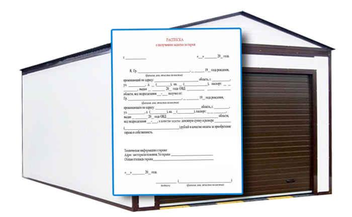 Образец расписка в получении денежных средств за гараж