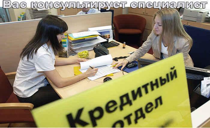 Кредит в москве с плохой кредитной историей взять