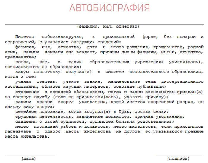 avtobiografiya na gossluzhbu MChS MVD - Не я не мои родственники судимы не были как пишется