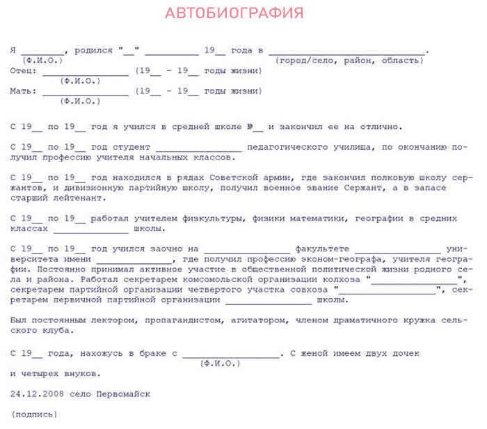 grazhdanskaya avtobiografiya obrazets foto 1 - Не я не мои родственники судимы не были как пишется